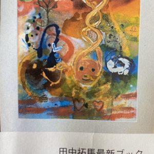 田中拓馬オンラインショップリニューアルオープンと、最新カタログ画集プレゼントのお知らせ。