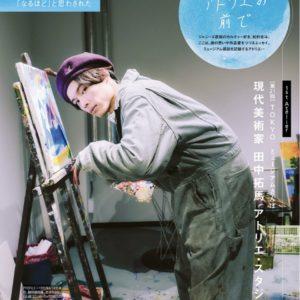 東海ウォーカーで松村北斗さんの記事に田中拓馬スタジオが登場しました。